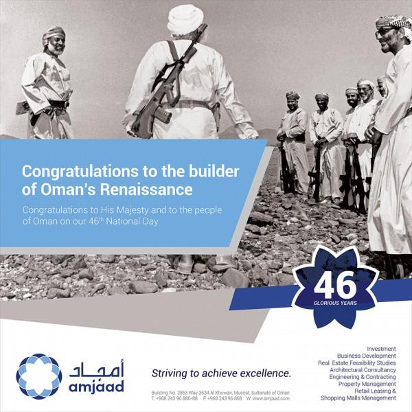 oman-national-day-46